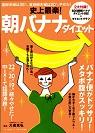 イメージ:史上最楽!朝バナナダイエット